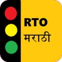 RTO Marathi Exam