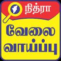 தமிழ்நாடு வேலைவாய்ப்புகள் - Tamilnadu Local Jobs
