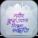 সহীহ কুরআন শিক্ষা পদ্ধতি - Learn quran in bangla
