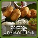 Kerala Recipes : മലയാളം പാചകം