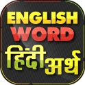 English Word हिंदी अर्थ Offline Hindi