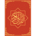 Al Quran nul Karim (Translation & Audio)