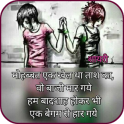 Heart Touching Hindi Shayri