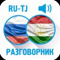Русско-таджикский разговорник