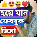 Bangla Status 2019