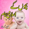 Islamic Baby Names In Urdu (Muslim Boys & Girls)