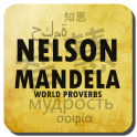 Nelson Mandela quotes & sayings