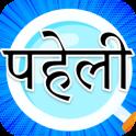 Hindi Paheli Uttar Sahit