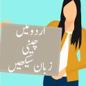 Learn Chinese language in Urdu