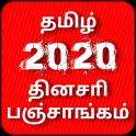 Tamil Daily Calendar 2020