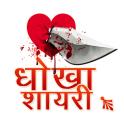 Dhoka Shayari