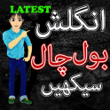 Learn English Talking :Urdu