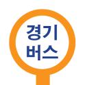 경기버스 - 경기도 버스로, 버스도착 정보, 지하철 정보, 날씨 정보 제공