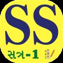 SS(1) 678 MCQs Gujarat