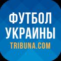 Футбол Украины - Новости, результаты. Tribuna.com