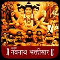 Navnath Bhaktisar Audio
