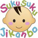 SukuSuku Jikanbo 무료(아기 육아)