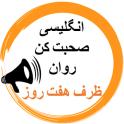 Persian to English Speaking