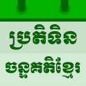 Khmer Lunar Calendar