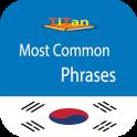 한국어 회화 구문