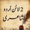 2 Line Urdu Poetry
