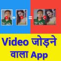 Video Jodne Wala App