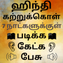 Speak Hindi using Tamil