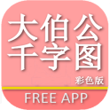 Dabogong 3D Dictionary - Free MKT