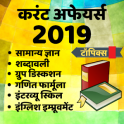 GK Current Affairs Hindi 2019 Exam Prep - SSC IAS
