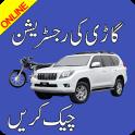 Online Vehicle Verification Islamabad, KPK, Punjab