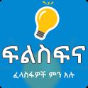 Ethiopian Philosophy Quote Apps