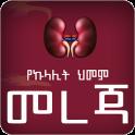 Amharic Kidney Disease