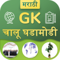 Marathi GK & Current Affairs 2019(Notes & MCQ)