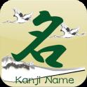 Kanji Name~NO.1 JAPANESE NAME~