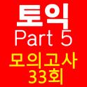 토익 PART5 종결자