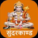 Ramayan Sunderkand Hindi