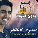 Humood Alkhudher Anasheed Mp3 Offline