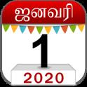 Om Tamil Calendar 2020