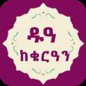 Amharic Dua From Quran Ethio Muslim Apps