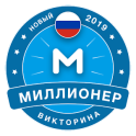 Новый Миллионер 2019 - Quiz game in Russian