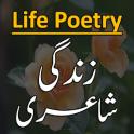 Zindagi Shayari Urdu