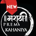 Marathi Prem Kahani
