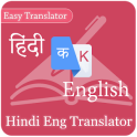 Hindi English Dictionary , Hindi Transaction
