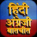 हिंदी अंग्रेजी बातचीत Learn English Spoken Hindi