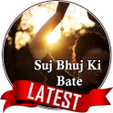 Suj Bhuj Ki Bate