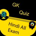 GK Quiz in Hindi All Exams - All Exams GK In Hindi