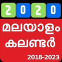 Malayalam Calendar 2020