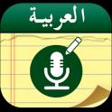 Arabic Voice Notes - Speak to Type