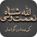 Future Predictions of Naimatullah Shah Wali RAH