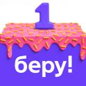Беру – бонус 500 рублей на ваш первый заказ
